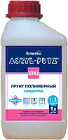 Грунтовка Sniezka Acryl Putz GТ43 концентрат (1л) -
