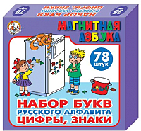Развивающая игра Десятое королевство Набор пластмассовых магнитных букв, цифр и знаков / 00849 -