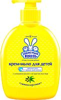 Крем-мыло детское Ушастый нянь Детское с оливковым маслом и экстрактом Алоэ Вера (300мл) -
