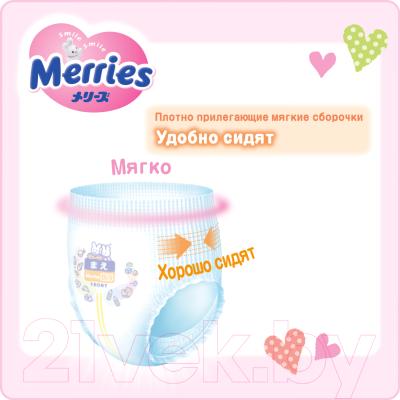 Подгузники-трусики Merries L (44шт)