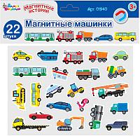 Развивающая игрушка Десятое королевство Магнитные машинки / 01940 -