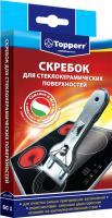 Скребок для стеклокерамики Topperr 1302 SC1 -