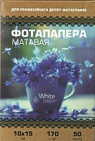 Фотобумага White Paper 170г/м2, 10x15, 50л (матовая) -