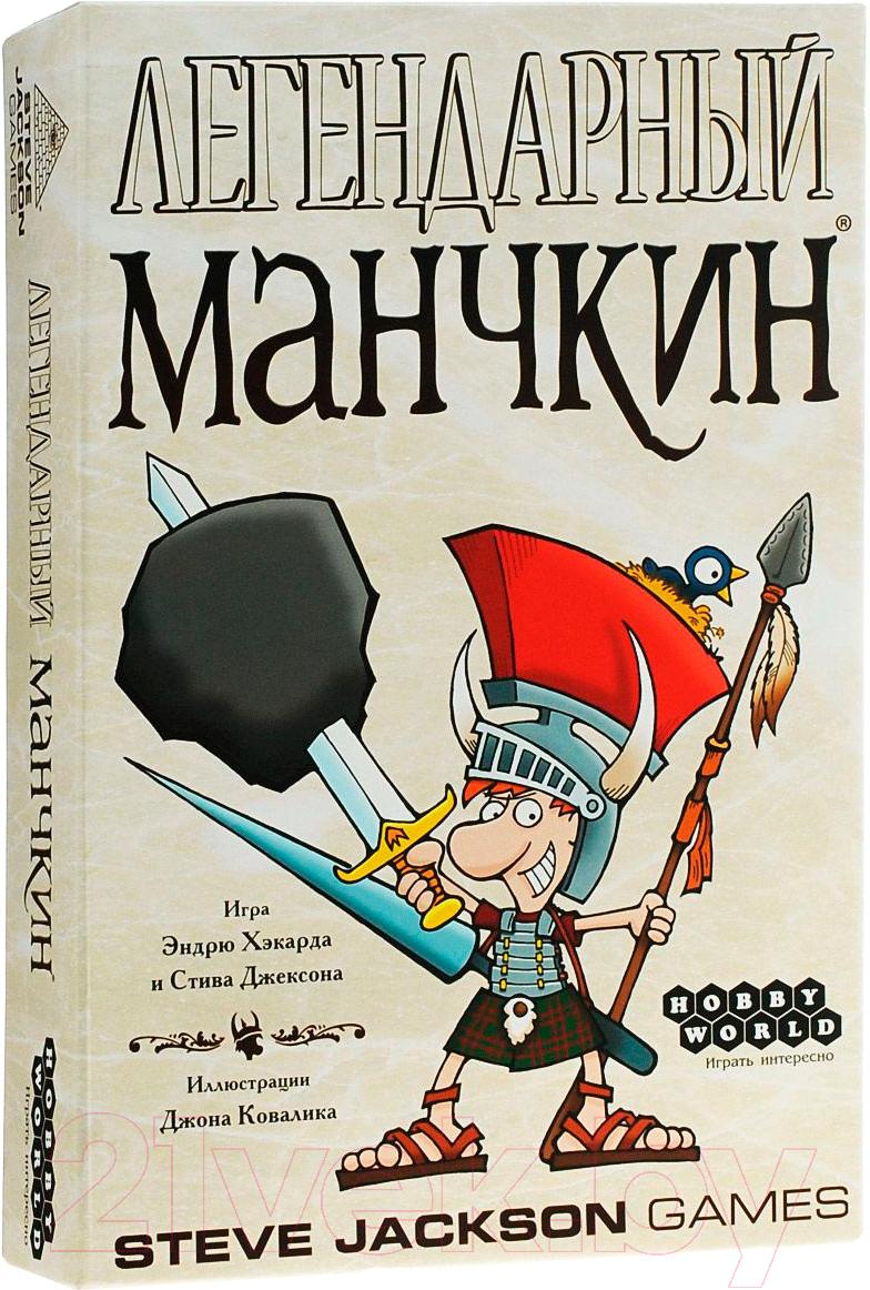 Купить Настольная игра Мир Хобби, Легендарный Манчкин, Россия
