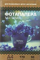 Фотобумага White Paper 170 г/м2 А4 50л (матовая) -