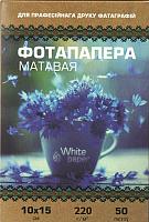 Фотобумага White Paper 220 г/м2 10х15 50л (матовая) -