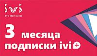 Сертификат доступа на подписку на 3 месяца ivi+ Онлайн-кинотеатр -