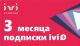 Подписка на видеосервис на 3 месяца ivi+ Онлайн-кинотеатр -