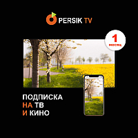 Сертификат доступа на подписку на 1 месяц Persik Цифровое телевидение -