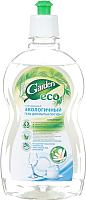 Средство для мытья посуды Garden Цитрус (500мл) -