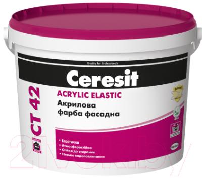 Краска Ceresit CT 42 база (15л, белый)