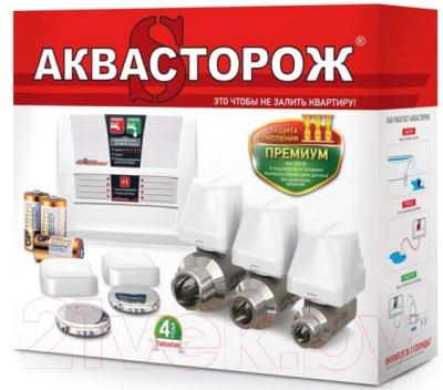 Система защиты от протечек Аквасторож