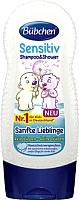 Шампунь детский Bubchen Ласковый и нежный для детей с чувствительной кожей 12267426 (230мл) -