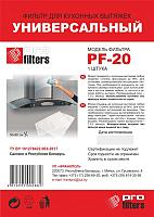 Фильтр для вытяжки ProFilters PF 20 -