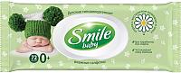 Влажные салфетки Smile Baby Экстракт ромашки и алоэ с витаминным комплексом (72шт) -