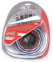 Набор для подключения автоакустики ACV 21-KIT4-10 10AWG -