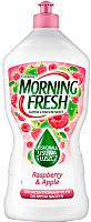 Средство для мытья посуды Morning Fresh Малина и яблоко (900мл) -