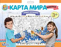 Плакат-раскраска Десятое королевство Карта мира. Животные / 02730 -