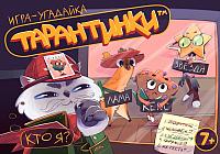 Настольная игра Десятое королевство Тарантинки / 02717 -