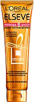 Крем для волос L'Oreal Paris Elseve роскошь 6 масел легкий питательный (150мл) -