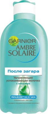Молочко после загара Garnier Ambre Solaire успокаивающее с алоэ вера (200мл)
