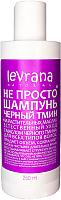 Шампунь для волос Levrana Не просто Черный тмин (250мл) -