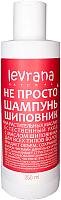 Шампунь для волос Levrana Не просто Шиповник (250мл) -