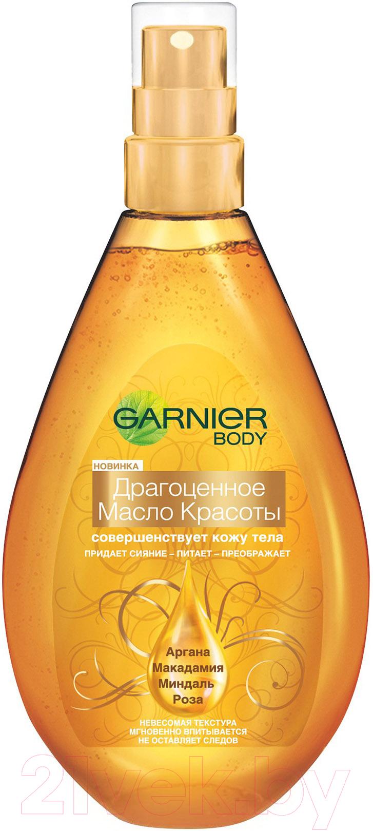 Купить Масло для тела Garnier, Драгоценное масло красоты (150мл), Израиль