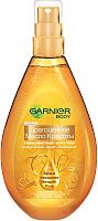 Масло для тела Garnier Драгоценное масло красоты (150мл) -