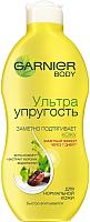 Молочко для тела Garnier Ультра упругость (250мл) -