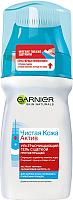 Гель для умывания Garnier ЭксфоПро чистая кожа актив (150мл) -