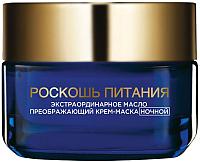 Крем для лица L'Oreal Paris Dermo Expertise роскошь питания экстраординарное масло ночная (50мл) -