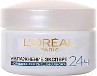 Крем для лица L'Oreal Paris Dermo Expertise увлажнение эксперт для нормальной и смешан. кожи (50мл) -