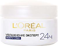 Крем для век L'Oreal Paris Dermo Expertise увлажнение эксперт (15мл) -