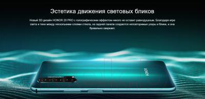 Смартфон Honor 20 Pro 8GB/256GB (Phantom Blue)