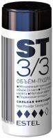 Текстурирующая пудра для волос Estel ST3/3 объем сильная фиксация (8г) -