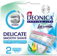 Сменные кассеты Deonica For Women 3 лезвия (2шт) -