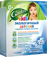 Стиральный порошок Garden Kids с ионами серебра без отдушки (400г) -