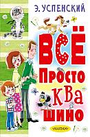 Книга АСТ Все Простоквашино (Успенский Э.) -