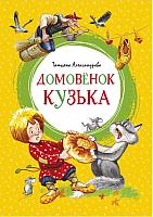 Книга Махаон Домовенок Кузька (Александрова Т.) -