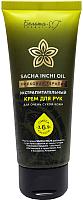 Крем для рук Белита-М Sacha Inchi Oil ореховая терапия (60г) -