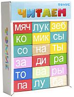 Развивающая игра Томик Учимся играя Читаем / 1-87 -
