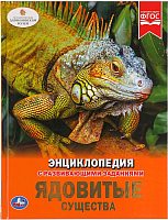 Энциклопедия Умка Ядовитые существа -