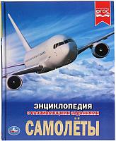 Энциклопедия Умка Самолеты -