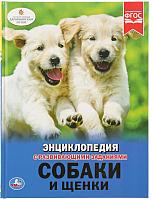 Энциклопедия Умка Собаки и щенки -