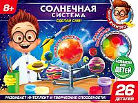 Набор для опытов Играем вместе Школа ученого. Солнечная система / TXX-027-R -