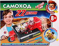Набор для опытов Играем вместе Школа ученого. Самоход / AMZ-38811-RU -