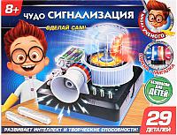 Набор для опытов Играем вместе Школа ученого. Чудо сигнализация / AMZ-38823-RU -
