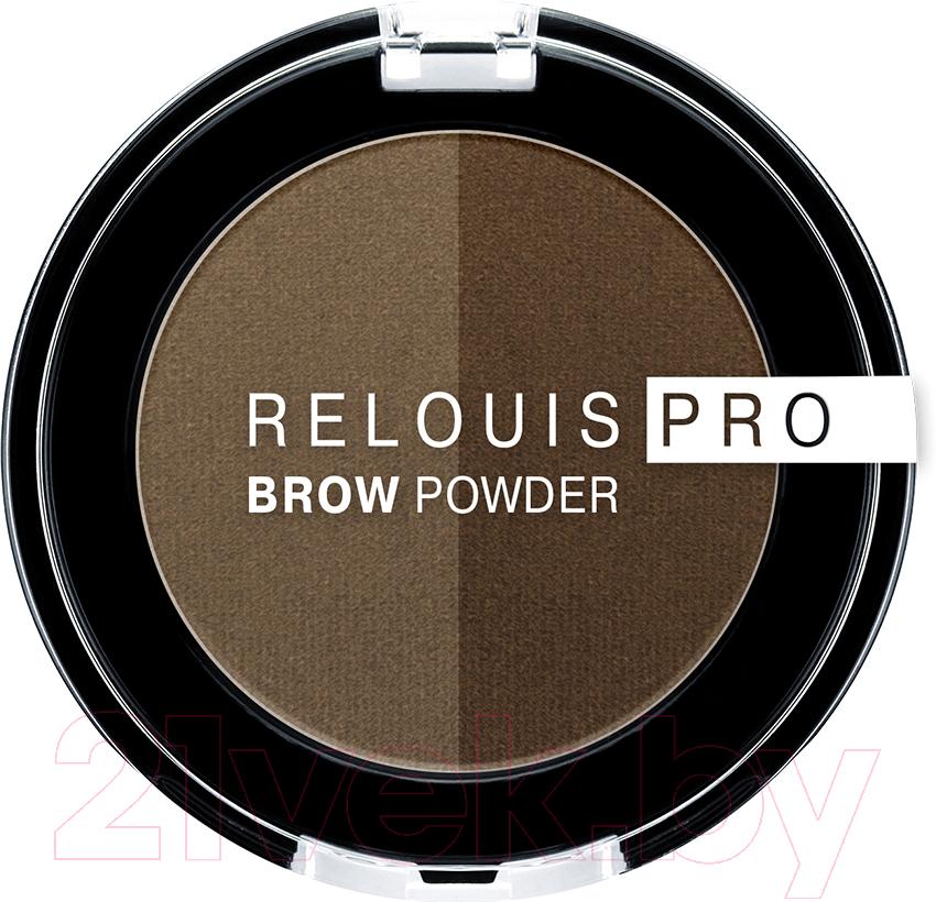 Купить Тени для бровей Relouis, Pro Brow Powder тон 02, Беларусь, брюнет/шатен (коричневый)