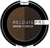 Тени для бровей Relouis Pro Brow Powder тон 03 -